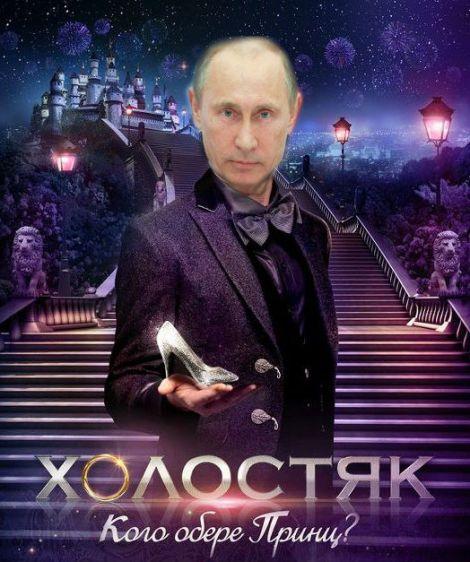 Соцмережі вибухнули фотожабами на Путіна-холостяка (ФОТО)
