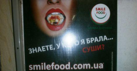 У столичному метро повісили розпусну рекламу (ФОТО)
